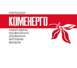 Комэнерго лого